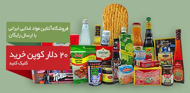 خرید مواد غذایی ایرانیتون با ما